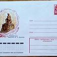 Отдается в дар Конверт почтовый из СССР