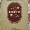 Отдается в дар Книга «Уход за кожей лица» 1956 год