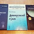 Отдается в дар Книги для студентов историков