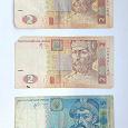 Отдается в дар Банкноты Украины