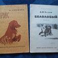Отдается в дар Детские книжки о животных
