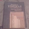 Отдается в дар Книга «Даниэль Штайн, переводчик» автор Людмила Улицкая