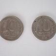 Отдается в дар Монеты 10 рублей 1993 года