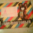 Отдается в дар Большой Олимпийский конверт 1980