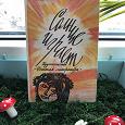 Отдается в дар Детская книга «Солнце играет»