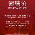 Отдается в дар Пригласительный на концерт 24.09.