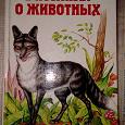 Отдается в дар Рассказы о животных