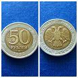 Отдается в дар 50 рублей 1992 года БИМ