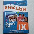 Отдается в дар Учебник англ.яз.для 9 кл