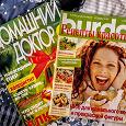 Отдается в дар Журналы о здоровье и с рецептами