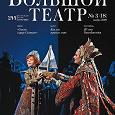 Отдается в дар Большой театр: журнал + открытки