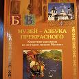 Отдается в дар Книга о музеях Москвы…