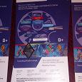 Отдается в дар Билеты с Олимпиады в Сочи 2014 год