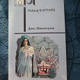 Отдается в дар Райдер Хаггард «Дочь Монтесумы»
