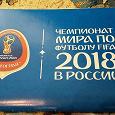 Отдается в дар Буклет FIFA 2018 Волгоград