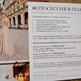 Отдается в дар Сертификат на бесплатную фотосессию в Москве