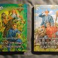 Отдается в дар Книги русское фэнтази
