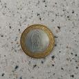 Отдается в дар Монета 10 р. 70 лет Победы