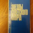 Отдается в дар Набор открыток советских спортсменов
