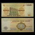 Отдается в дар Белорусская банкнота