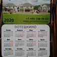 Отдается в дар Календарик карманный 2020