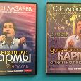 Отдается в дар Двд-диски С.Н. Лазарев Диагностика кармы