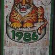 Отдается в дар Календарь на 1986 год СССР б/у