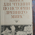 Отдается в дар Книга для чтения по истории Древнего мира