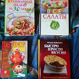 Отдается в дар Книга\Книги по Кулинарии