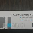 Отдается в дар Лекарства: гидрохлортиазид, коринфар