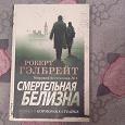 Отдается в дар Книга «Смертельная белизна» Роберт Гэлбрейт