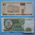 Отдается в дар Купюры боны рубли