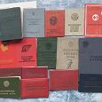 Отдается в дар Удостоверения и корочки СССР
