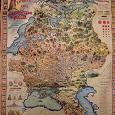 Отдается в дар Карта. Плакат