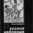 Отдается в дар Книга «Русские народные картинки»