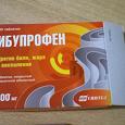Отдается в дар ибупрофен таблетки