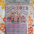 Отдается в дар Календарь 2021 год (магнит)