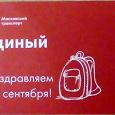 Отдается в дар Проездной Единый билет метро \ 1 сентября