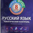 Отдается в дар Пособие по русскому языку