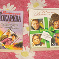 Отдается в дар Приятная для чтения литература( В.Токарева, Т. Веденская).