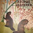 Отдается в дар А.Титов «Лесные дворники»-про бобров книга