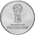 Отдается в дар 25 рублей Кубок