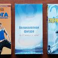 Отдается в дар Йога, бодифлекс, суперкалланетика на VHS