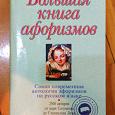 Отдается в дар Книга «Большая книга афоризмов» — Константин Душенко 2009