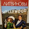 Отдается в дар Книга А.и С.Литвиновы