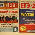 Отдается в дар Русский язык: подготовка к ЕГЭ