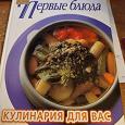 Отдается в дар Кулинарные книги 2