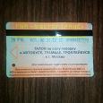 Отдается в дар Билет 2012г и пластиковая карта коллекционерам.