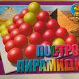Отдается в дар Построй пирамидку