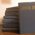 Отдается в дар Жюль Верн, собрание сочинений в 8-ми томах